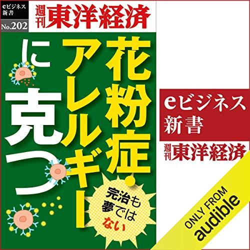 『花粉症・アレルギーに克つ(週刊東洋経済eビジネス新書No.202)』のカバーアート