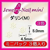 [リトルプリティー]ネイルパーツ Nail Parts ダリン(M)ミニパック シルバー 3入 日本製 made in japan