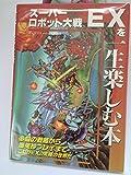 スーパーロボット大戦EXを一生楽しむ本