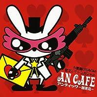 小悪魔USAGIの恋文とマシンガンe.p.(初回生産限定盤)(DVD付)