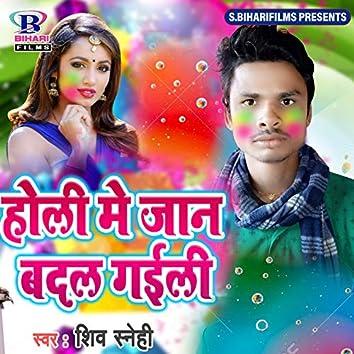 Holi Me Jaan Badal Gaili - Single
