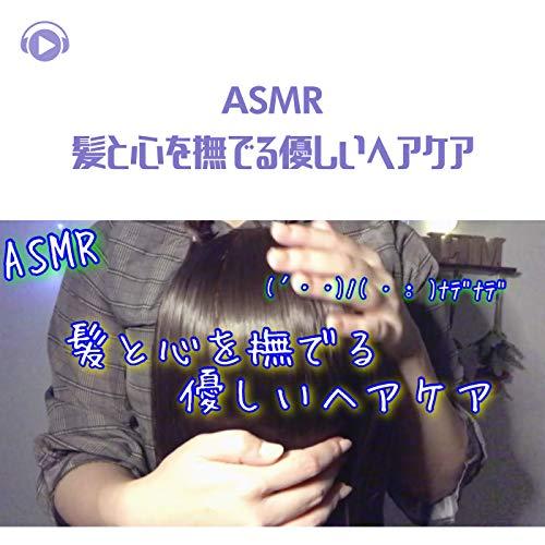 ASMR - 髪と心を撫でる優しいヘアケア_pt25 (feat. Melo ASMR)