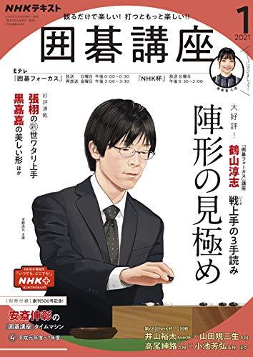 NHK 囲碁講座 2021年 1月号 [雑誌] (NHKテキスト)