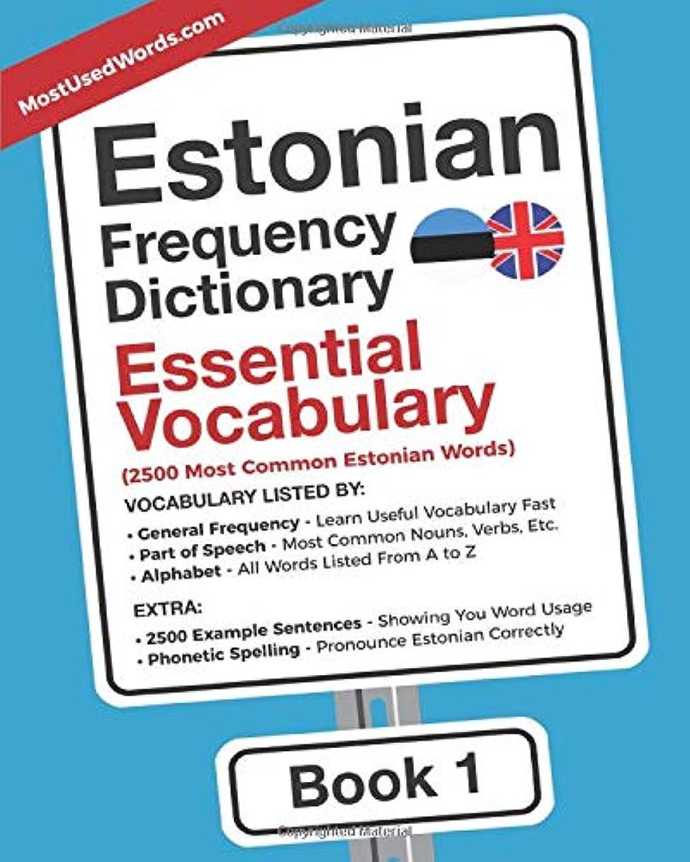 三カビ週間Estonian Frequency Dictionary - Essential Vocabulary: 2500 Most Common Estonian Words (Estonian-English)