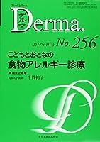 こどもとおとなの食物アレルギー診療 (MB Derma(デルマ))