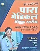 Jharkhand Para Medical Metric Pravesh Pariksha 2020 Hindi