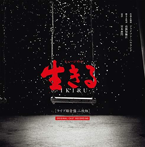 ミュージカル『生きる』ライブ録音盤(2枚組)