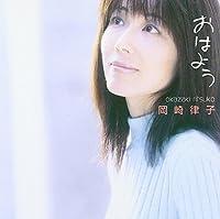 Ohayou by Okazaki Ritsuko (1998-07-28)
