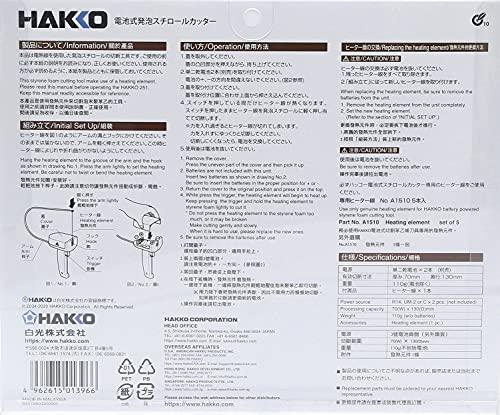 白光(HAKKO)電池式スチロールカッター251-01
