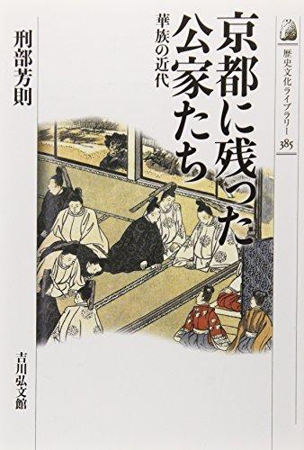 京都に残った公家たち: 華族の近代 (歴史文化ライブラリー)