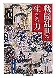 戦国乱世を生きる力 (ちくま学芸文庫)