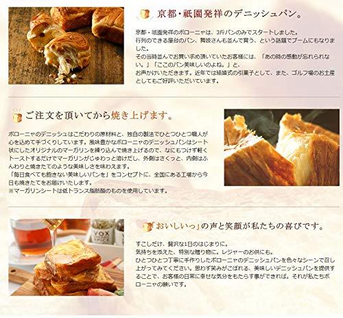 ボローニャデニッシュ食パン【CREAMYスプーン付】大人気各種!(はじめてセット)