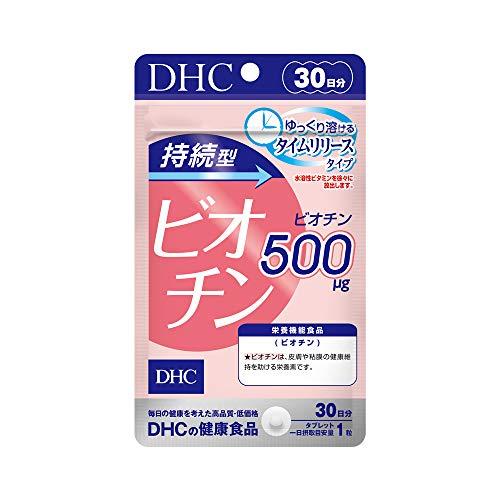 2位 DHC『持続型ビオチン』