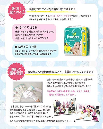 おむつケーキ[男の子:女の子/はらぺこあおむし/2段]パンパースS22枚(出産祝いに大人気)3001ダイパーケーキギフト赤ちゃんの内祝いにもおすすめ