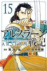 アルスラーン戦記(15) (週刊少年マガジンコミックス) Kindle版