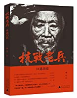 History Dictated by Veterans (Chinese Edition)