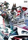 仮面ライダー THE NEXT コレクターズエディション[DSTD-02810][DVD] 製品画像