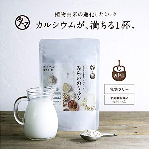 タマチャンショップ『みらいのミルク』