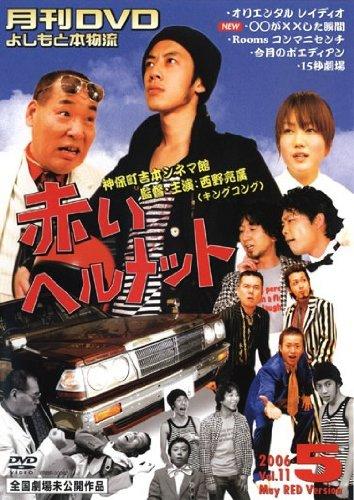 月間DVD よしもと本物流 vol.11 2006.5月号 赤版 [レンタル落ち]