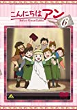 こんにちは アン~Before Green Gables 6[DVD]