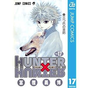 """HUNTER×HUNTER モノクロ版 17 (ジャンプコミックスDIGITAL)"""""""