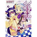 ノーゲーム・ノーライフ、です! 3 (MFコミックス アライブシリーズ)