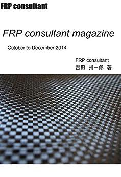 [吉田 州一郎]のFRP consultant magazine October to December 2014