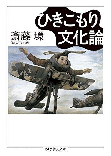 ひきこもり文化論 (ちくま学芸文庫)