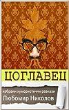 Tzoglavetz - Цоглавец  /Bulgarian Humorous Stories Български разкази/ [facsimile] (Bulgarian Short Stories Book 3) (English Edition)