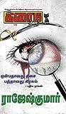Onbathavadhu Dhisai Pathavadhu Giragam (Crime Novel) (Tamil Edition)