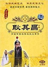 耿其昌 京劇 名家名段 伝承民族文化 (民族伝統・中国語版DVD)