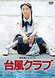 台風クラブ(HDリマスター版)[OED-10758][DVD]