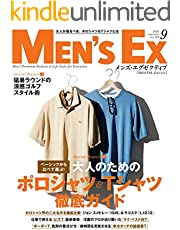MEN'S EX (メンズ ・エグゼクティブ) 2021年9月号 [雑誌]