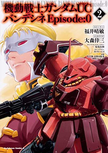 機動戦士ガンダムUC バンデシネ Episode:0(2) (角川コミックス・エース)の詳細を見る
