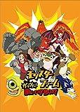 「モンスターファーム」ガッツだ!Blu-ray BOX![Blu-ray/ブルーレイ]