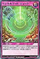 遊戯王ラッシュデュエル RD/MAX1-JP008 マジカルテット・ショック【スーパーレア】