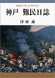 神戸難民日誌 (岩波ブックレット (No.372))