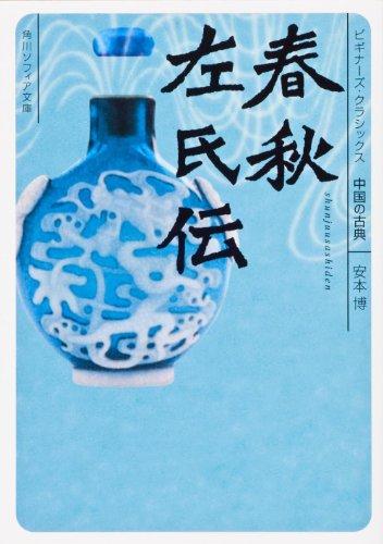 春秋左氏伝  ビギナーズ・クラシックス 中国の古典 (角川ソフィア文庫)の詳細を見る