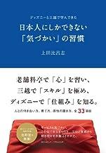 表紙: ディズニーと三越で学んできた 日本人にしかできない「気づかい」の習慣 | 上田 比呂志
