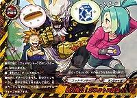 【パラレル】 S-BT06/0043 絶対権力!ガラルトス殺法!! (上) 天翔ける超神竜