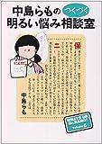 中島らものつくづく明るい悩み相談室 (朝日文芸文庫)