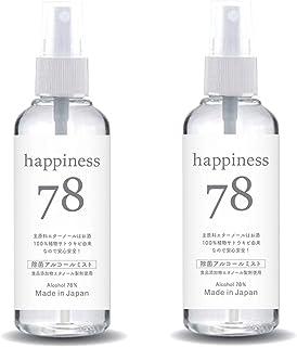 2本セット 除菌 アルコール液 スプレー【30秒で99.999% 除菌】/ 日本製 アルコール78% 持ち運びにも便利 携帯用 happiness78