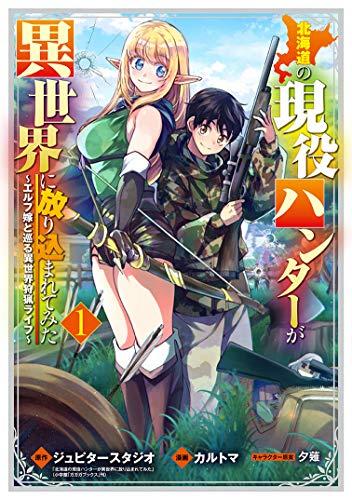 北海道の現役ハンターが異世界に放り込まれてみた ~エルフ嫁と巡る異世界狩猟ライフ~ 1 (マッグガーデンコミックス Beat