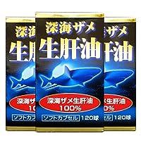 ユウキ製薬 深海ザメ 生肝油 3個セット 90日分 120球 サプリ サメ 鮫 深海鮫 スクアレン オメガ3