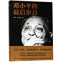 The Last Years of Deng Xiaoping (Chinese Edition)