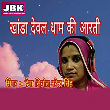 Khanda Dewal Dham Ki Aarti