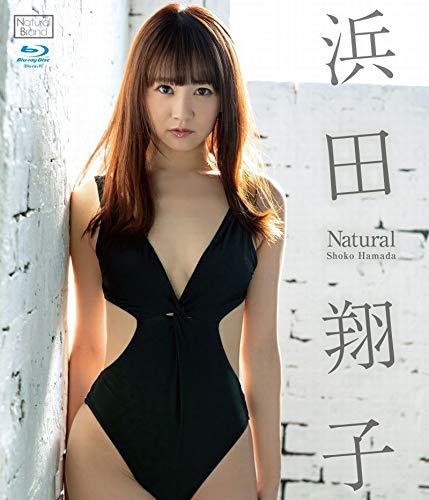 浜田翔子 Natural