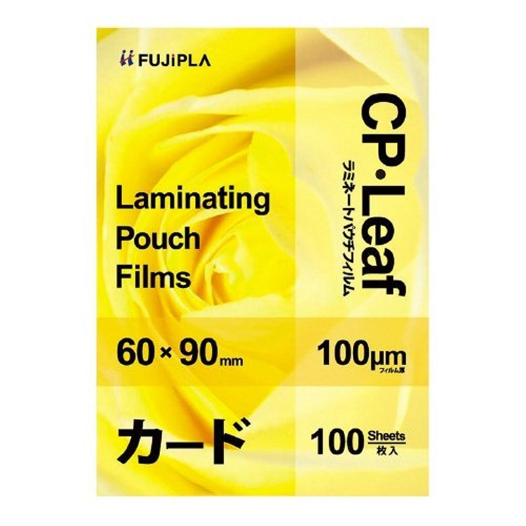 身元アナニバーハチFUJIPLA ラミネートフィルム CPリーフ カードサイズ 100μ 100枚入りフジプラ CP1006090Y