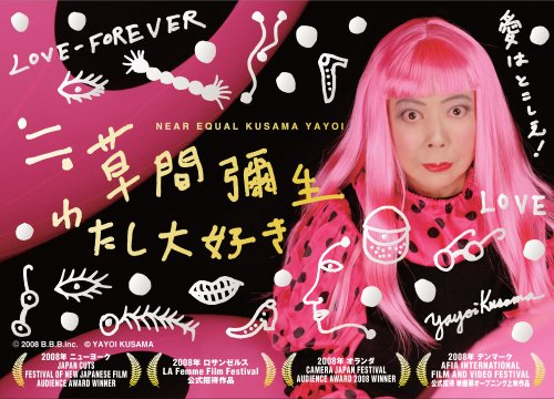 ≒(ニアイコール)草間彌生~わたし大好き~ [DVD] (NEAR EQUAL KUSAMA YAYOI)