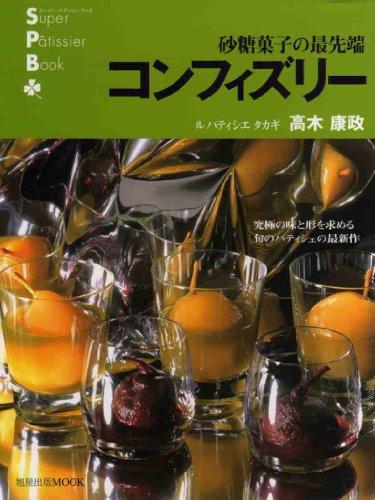 コンフィズリー―砂糖菓子の最先端 (旭屋出版MOOK―スーパー・パティシェ・ブック)の詳細を見る